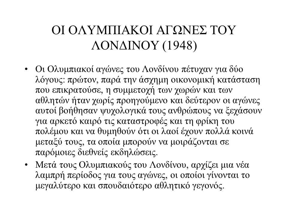 ΟΙ ΟΛΥΜΠΙΑΚΟΙ ΑΓΩΝΕΣ ΤΟΥ ΛΟΝΔΙΝΟΥ (1948)