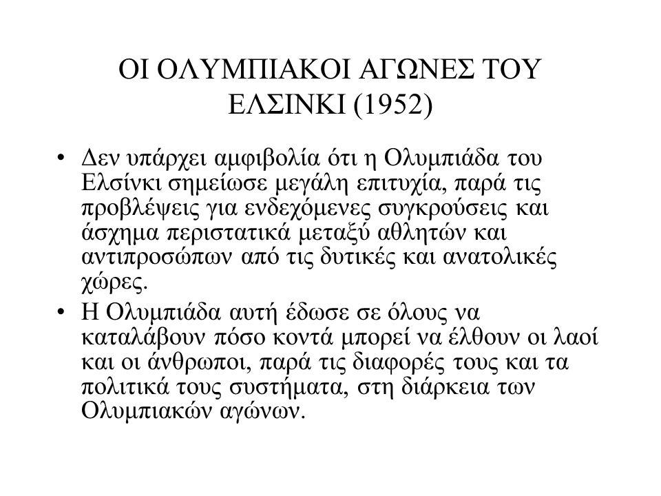 ΟΙ ΟΛΥΜΠΙΑΚΟΙ ΑΓΩΝΕΣ ΤΟΥ ΕΛΣΙΝΚΙ (1952)