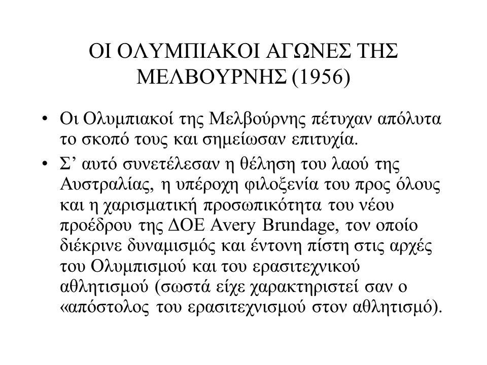 ΟΙ ΟΛΥΜΠΙΑΚΟΙ ΑΓΩΝΕΣ ΤΗΣ ΜΕΛΒΟΥΡΝΗΣ (1956)
