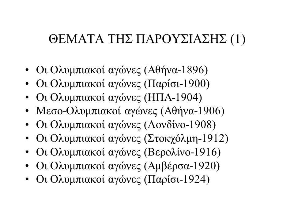 ΘΕΜΑΤΑ ΤΗΣ ΠΑΡΟΥΣΙΑΣΗΣ (1)