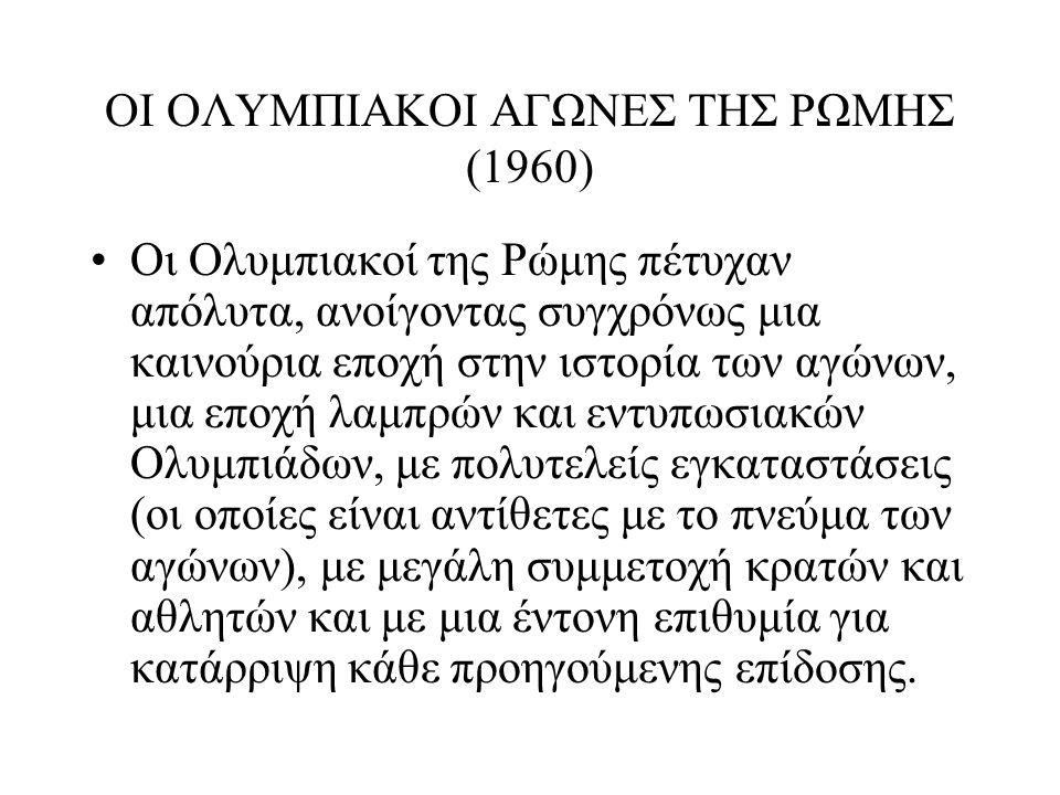 ΟΙ ΟΛΥΜΠΙΑΚΟΙ ΑΓΩΝΕΣ ΤΗΣ ΡΩΜΗΣ (1960)