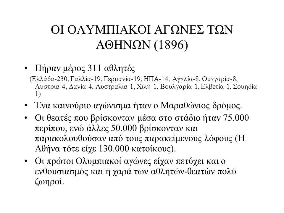 ΟΙ ΟΛΥΜΠΙΑΚΟΙ ΑΓΩΝΕΣ ΤΩΝ ΑΘΗΝΩΝ (1896)