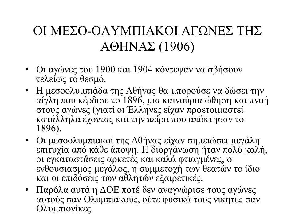 ΟΙ ΜΕΣΟ-ΟΛΥΜΠΙΑΚΟΙ ΑΓΩΝΕΣ ΤΗΣ ΑΘΗΝΑΣ (1906)