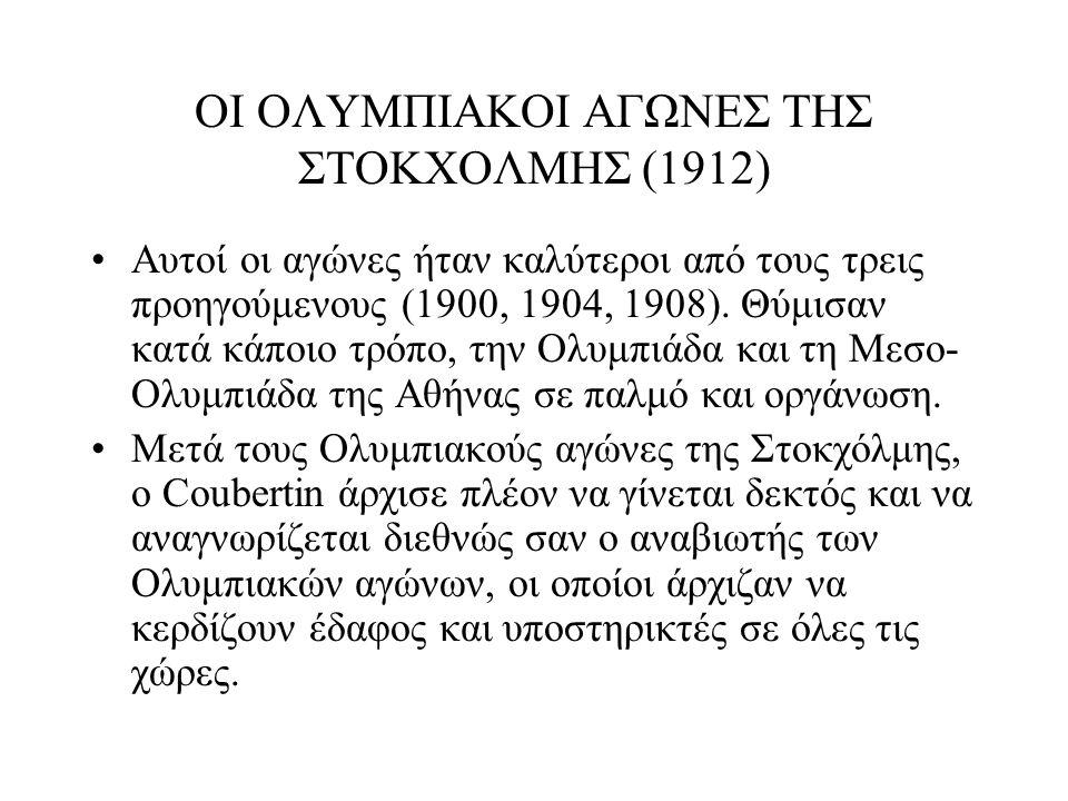 ΟΙ ΟΛΥΜΠΙΑΚΟΙ ΑΓΩΝΕΣ ΤΗΣ ΣΤΟΚΧΟΛΜΗΣ (1912)