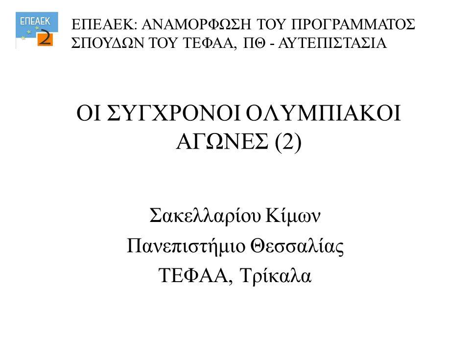 ΟΙ ΣΥΓΧΡΟΝΟΙ ΟΛΥΜΠΙΑΚΟΙ ΑΓΩΝΕΣ (2)