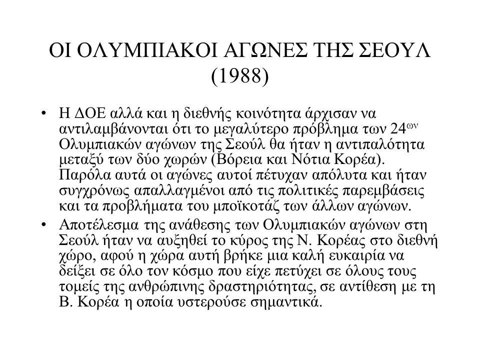 ΟΙ ΟΛΥΜΠΙΑΚΟΙ ΑΓΩΝΕΣ ΤΗΣ ΣΕΟΥΛ (1988)