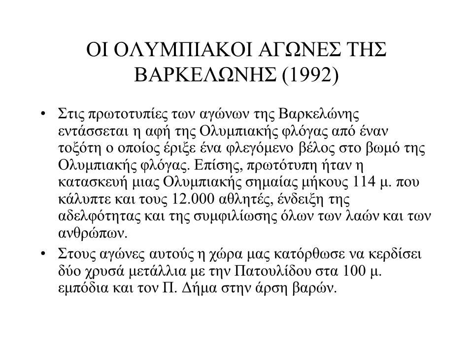 ΟΙ ΟΛΥΜΠΙΑΚΟΙ ΑΓΩΝΕΣ ΤΗΣ ΒΑΡΚΕΛΩΝΗΣ (1992)
