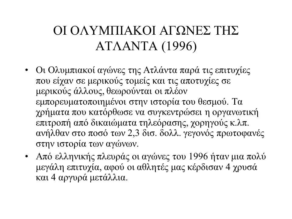 ΟΙ ΟΛΥΜΠΙΑΚΟΙ ΑΓΩΝΕΣ ΤΗΣ ΑΤΛΑΝΤΑ (1996)