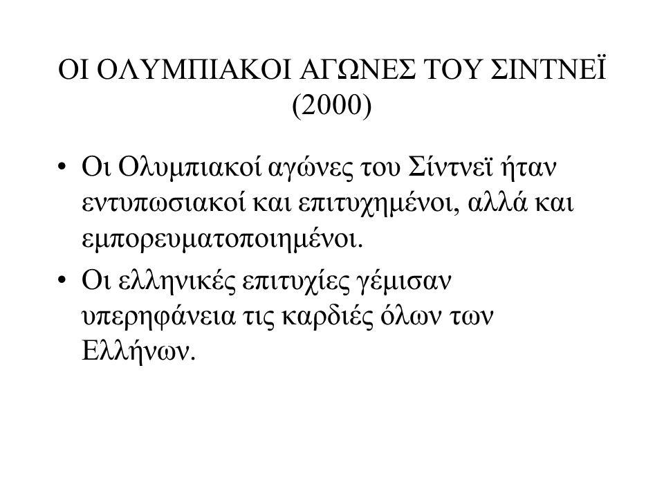 ΟΙ ΟΛΥΜΠΙΑΚΟΙ ΑΓΩΝΕΣ ΤΟΥ ΣΙΝΤΝΕΪ (2000)