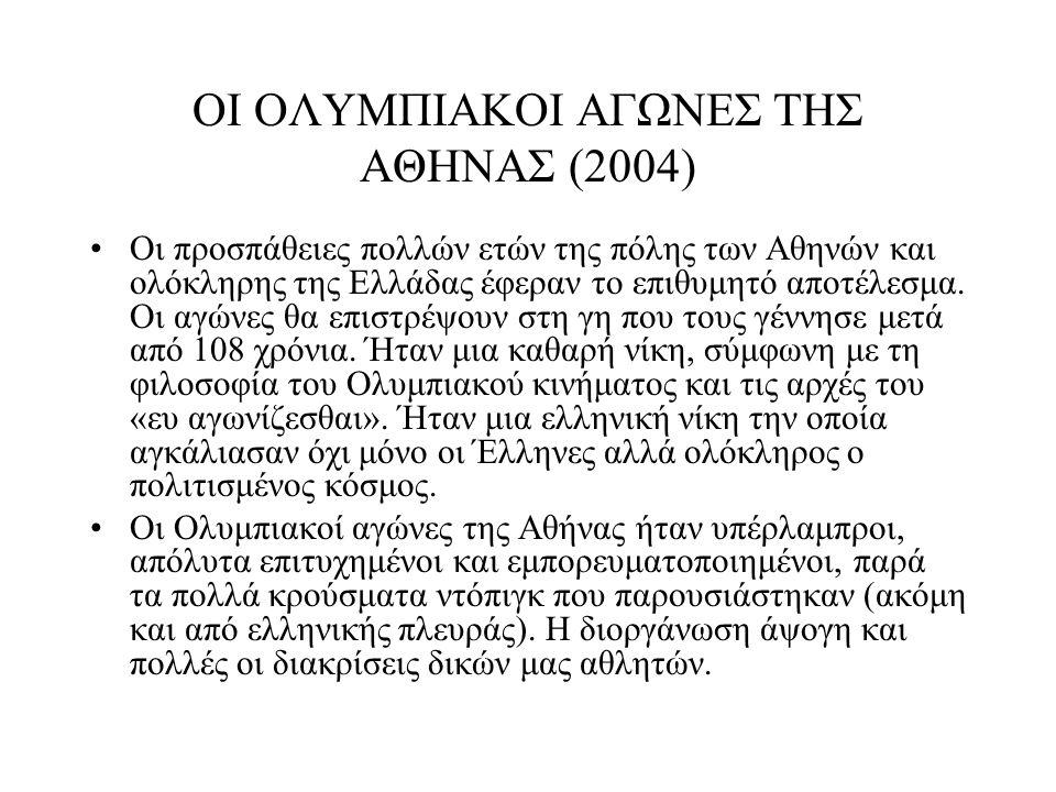 ΟΙ ΟΛΥΜΠΙΑΚΟΙ ΑΓΩΝΕΣ ΤΗΣ ΑΘΗΝΑΣ (2004)