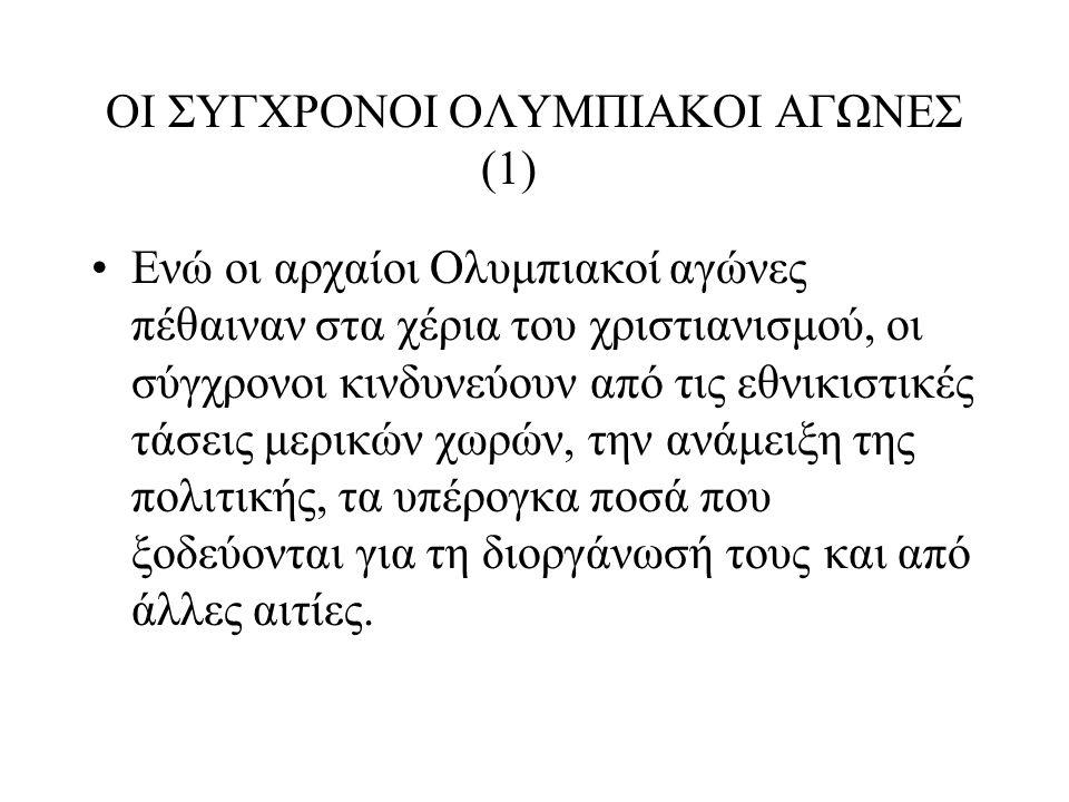 ΟΙ ΣΥΓΧΡΟΝΟΙ ΟΛΥΜΠΙΑΚΟΙ ΑΓΩΝΕΣ (1)