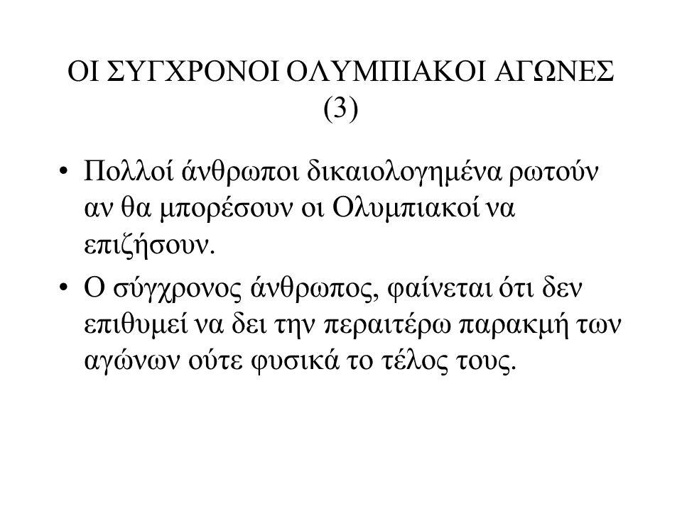 ΟΙ ΣΥΓΧΡΟΝΟΙ ΟΛΥΜΠΙΑΚΟΙ ΑΓΩΝΕΣ (3)
