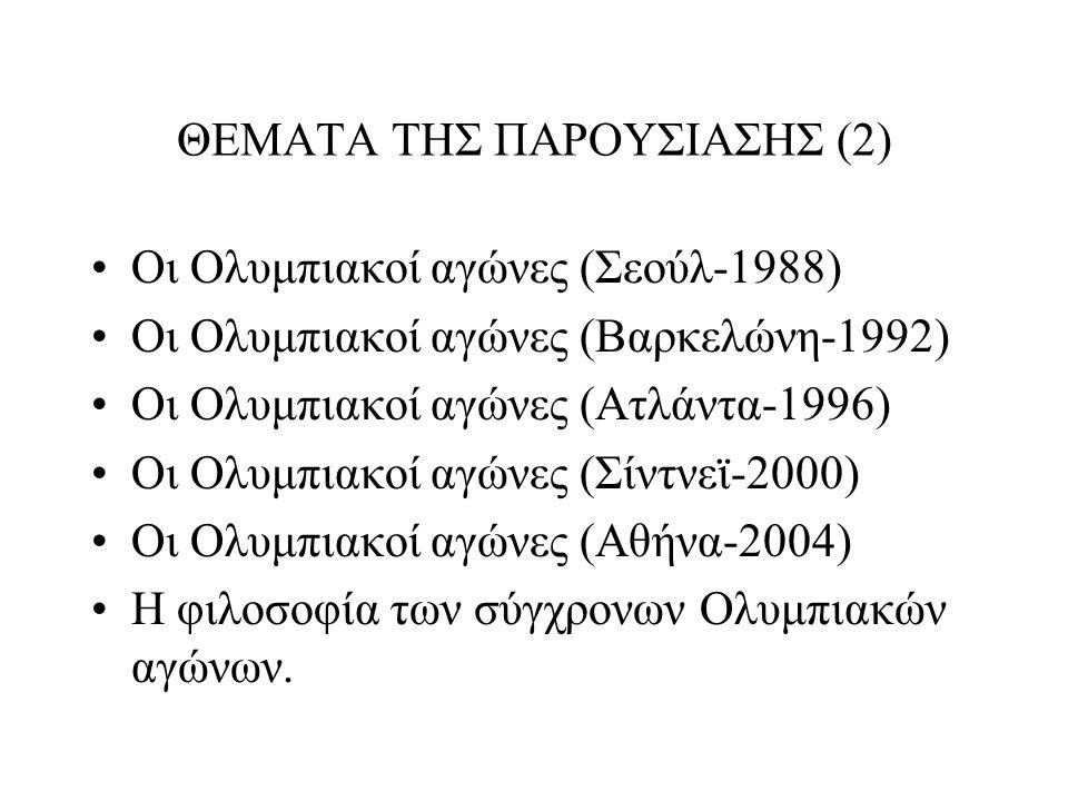 ΘΕΜΑΤΑ ΤΗΣ ΠΑΡΟΥΣΙΑΣΗΣ (2)