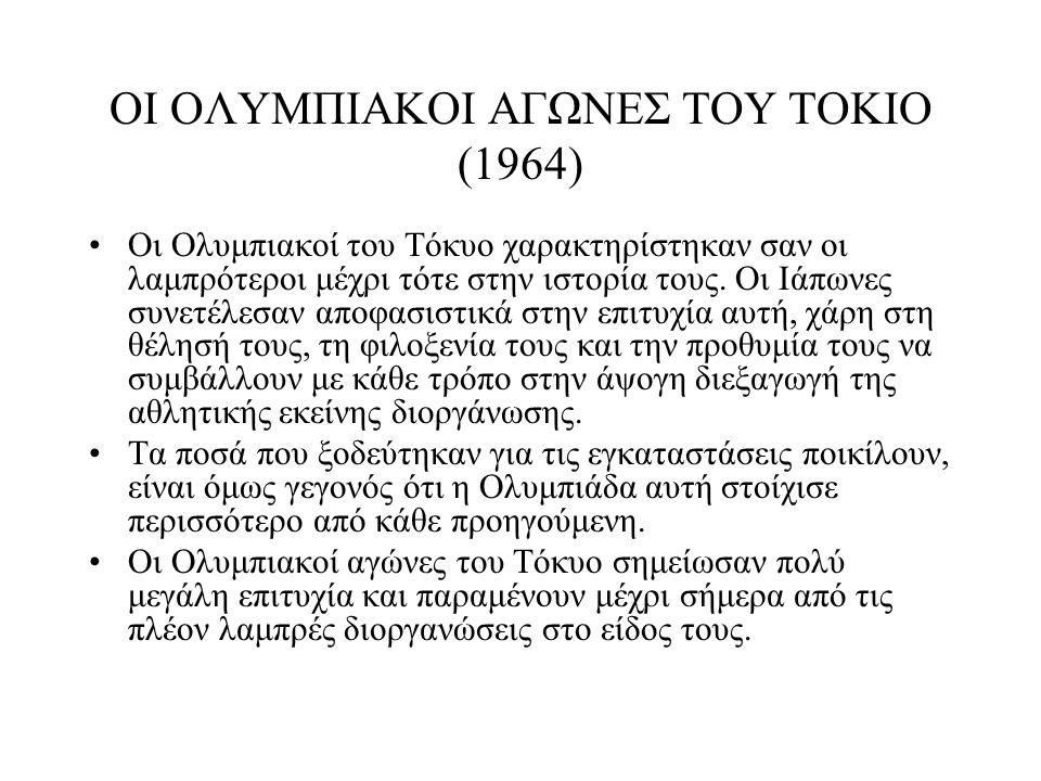 ΟΙ ΟΛΥΜΠΙΑΚΟΙ ΑΓΩΝΕΣ ΤΟΥ ΤΟΚΙΟ (1964)