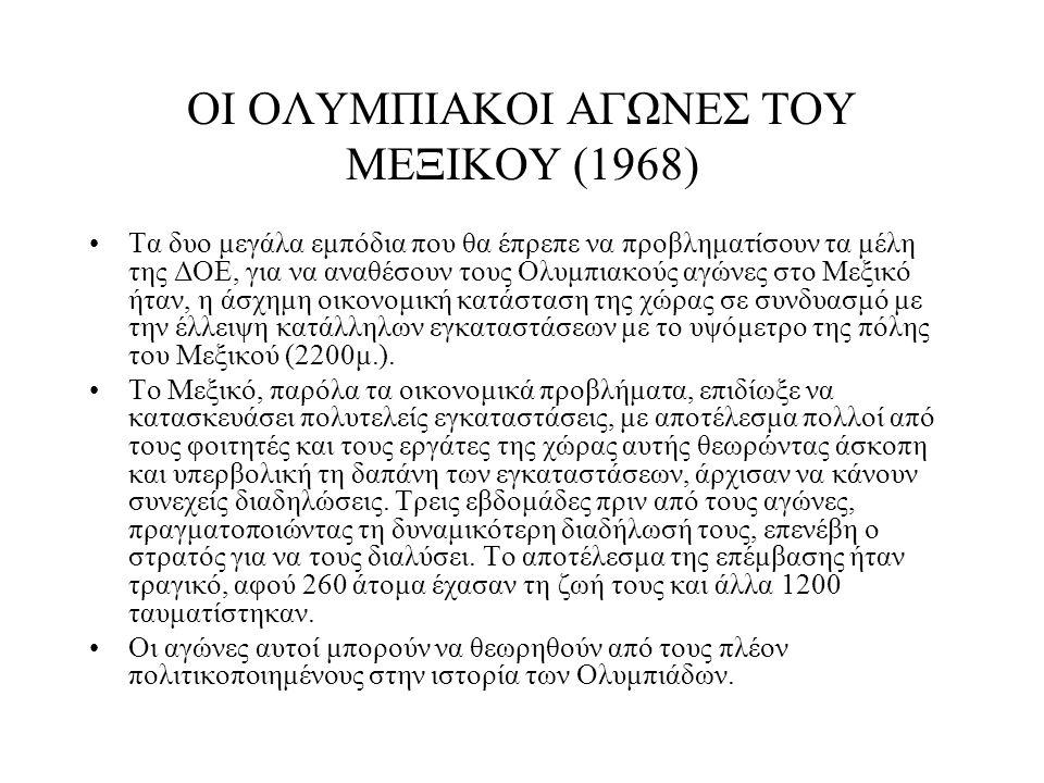ΟΙ ΟΛΥΜΠΙΑΚΟΙ ΑΓΩΝΕΣ ΤΟΥ ΜΕΞΙΚΟΥ (1968)