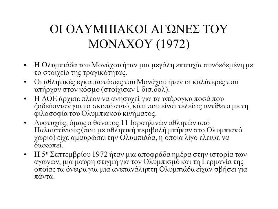 ΟΙ ΟΛΥΜΠΙΑΚΟΙ ΑΓΩΝΕΣ ΤΟΥ ΜΟΝΑΧΟΥ (1972)