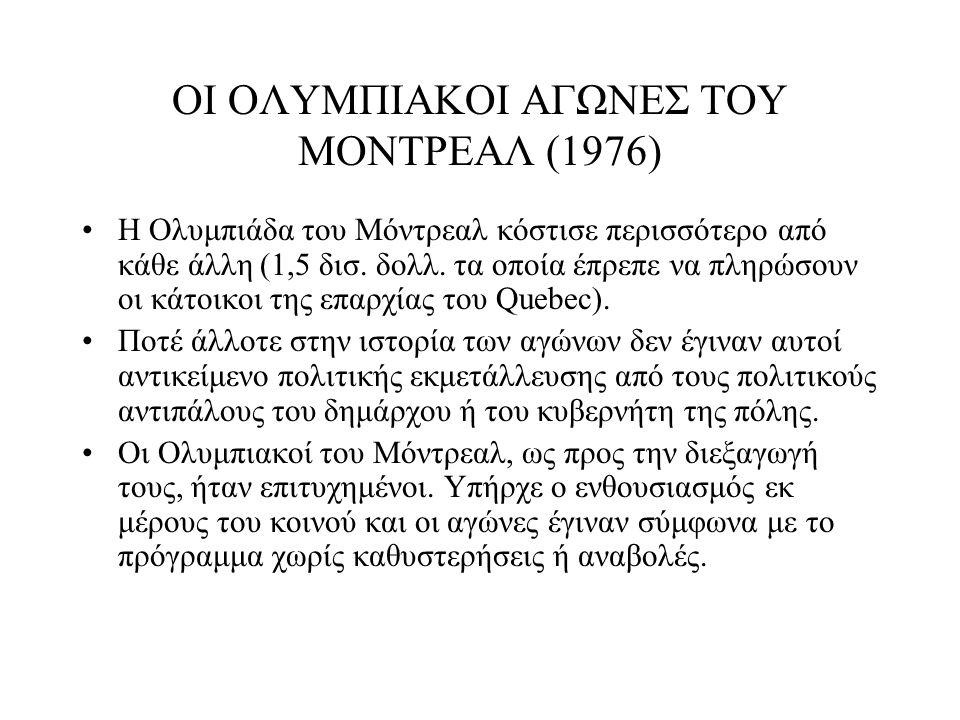 ΟΙ ΟΛΥΜΠΙΑΚΟΙ ΑΓΩΝΕΣ ΤΟΥ ΜΟΝΤΡΕΑΛ (1976)