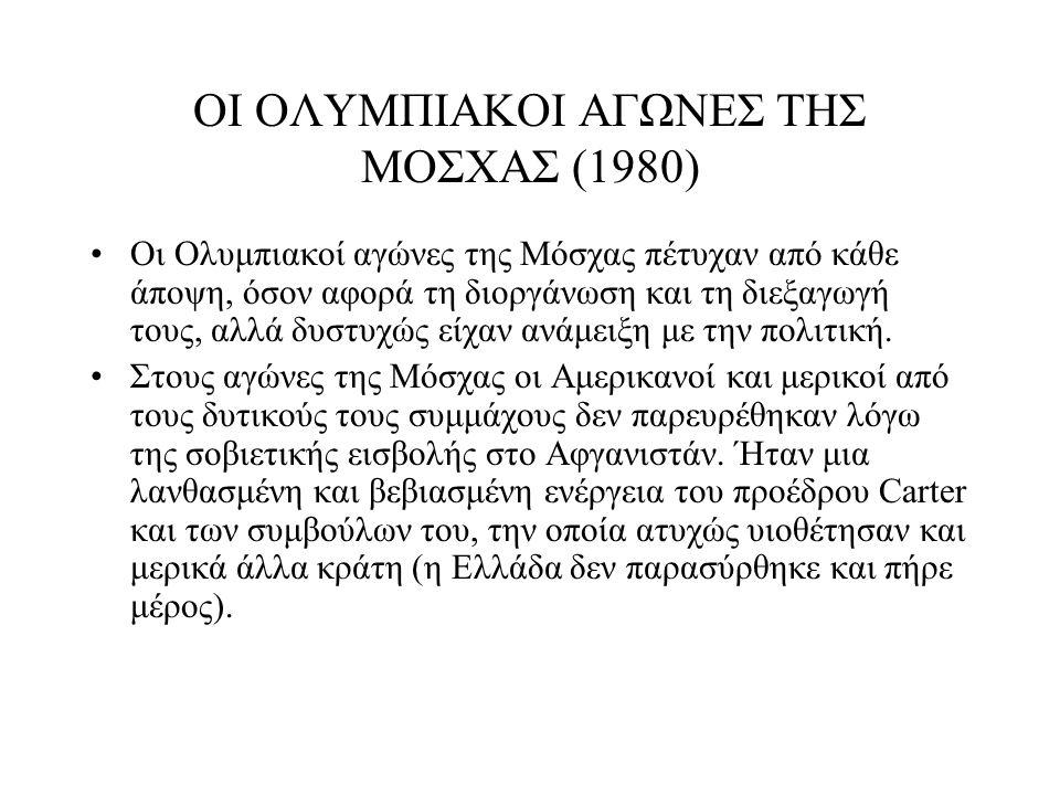 ΟΙ ΟΛΥΜΠΙΑΚΟΙ ΑΓΩΝΕΣ ΤΗΣ ΜΟΣΧΑΣ (1980)