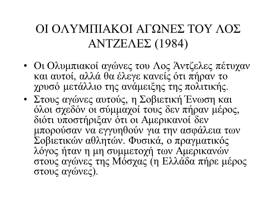 ΟΙ ΟΛΥΜΠΙΑΚΟΙ ΑΓΩΝΕΣ ΤΟΥ ΛΟΣ ΑΝΤZΕΛΕΣ (1984)