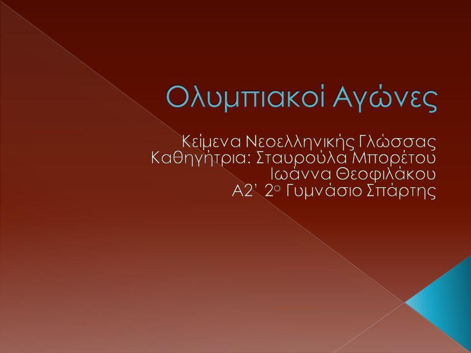 Ολυμπιακοί Αγώνες Κείμενα Νεοελληνικής Γλώσσας