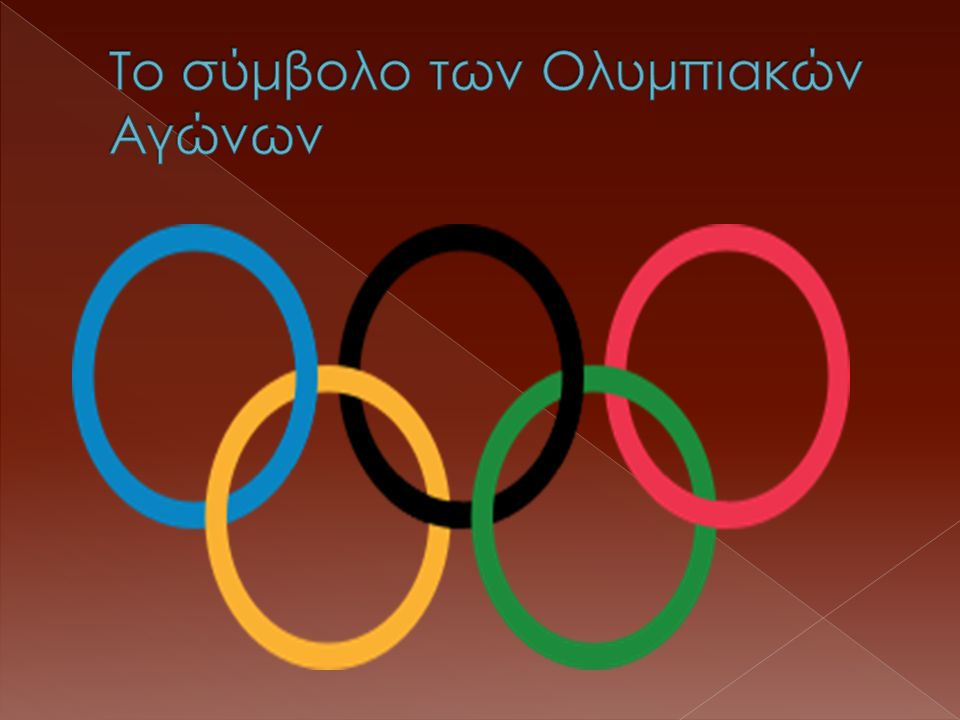 Το σύμβολο των Ολυμπιακών Αγώνων