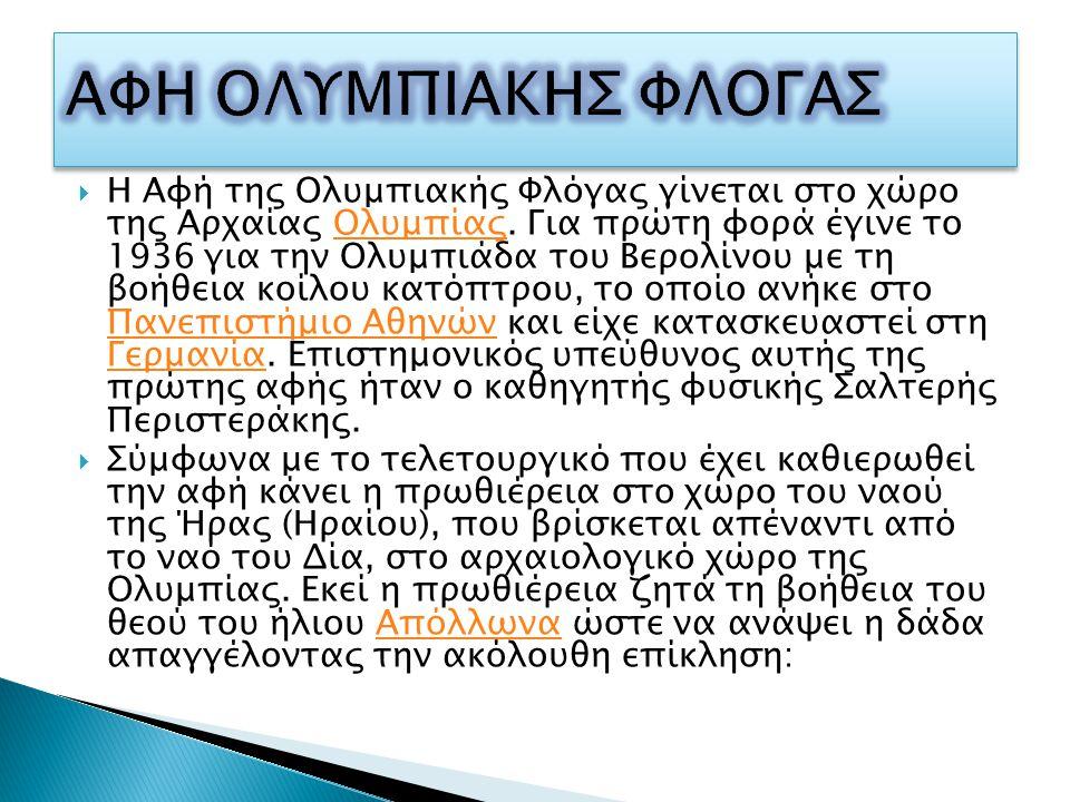 ΑΦΗ ΟΛΥΜΠΙΑΚΗΣ ΦΛΟΓΑΣ