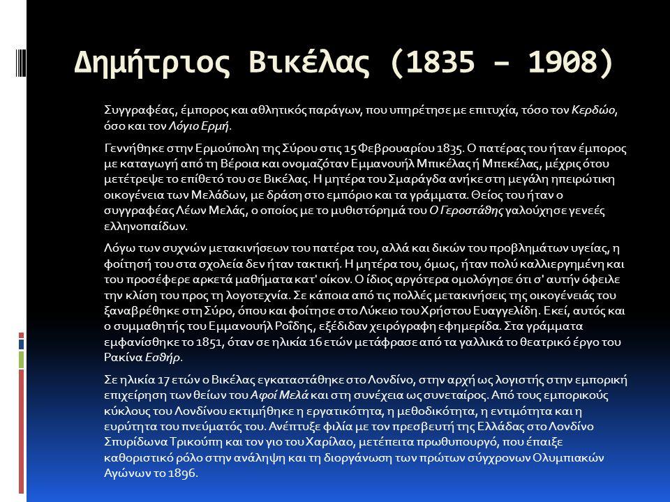 Δημήτριος Βικέλας (1835 – 1908)