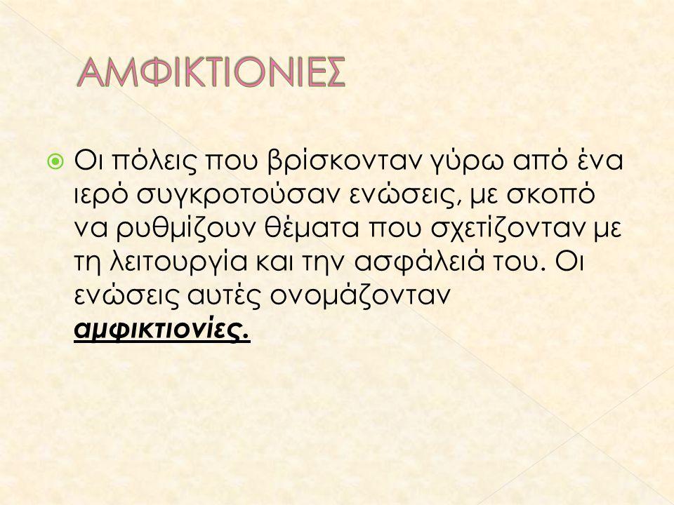 ΑΜΦΙΚΤΙΟΝΙΕΣ