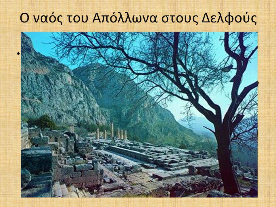 Ο ναός του Απόλλωνα στους Δελφούς