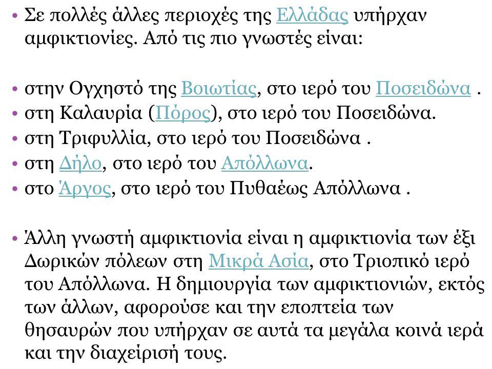 Σε πολλές άλλες περιοχές της Ελλάδας υπήρχαν αμφικτιονίες