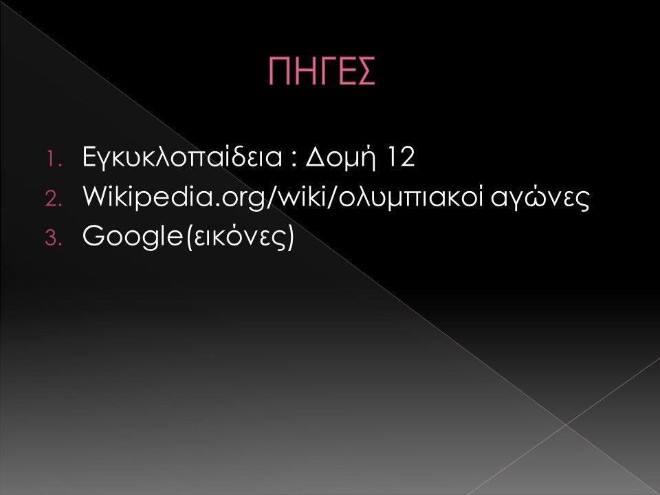 ΠΗΓΕΣ Εγκυκλοπαίδεια : Δομή 12 Wikipedia.org/wiki/ολυμπιακοί αγώνες