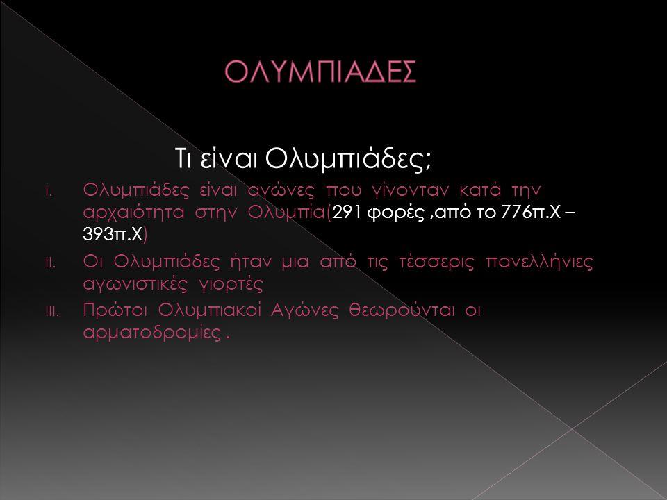 ΟΛΥΜΠΙΑΔΕΣ Τι είναι Ολυμπιάδες;