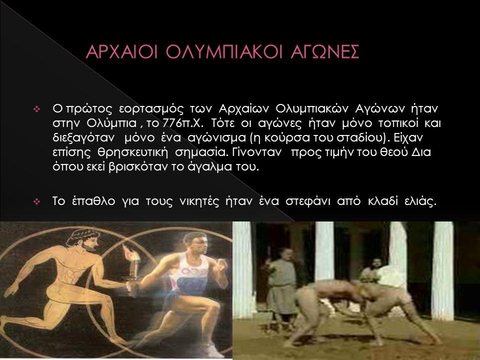 ΑΡΧΑΙΟΙ ΟΛΥΜΠΙΑΚΟΙ ΑΓΩΝΕΣ