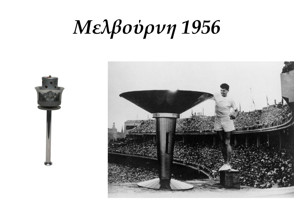 Μελβούρνη 1956