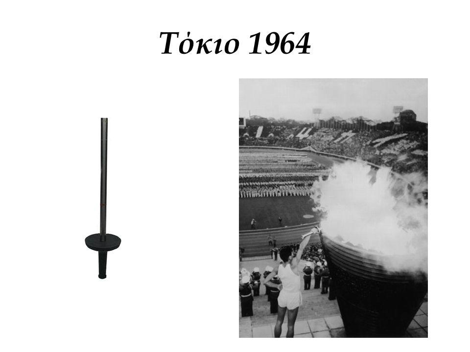Τόκιο 1964
