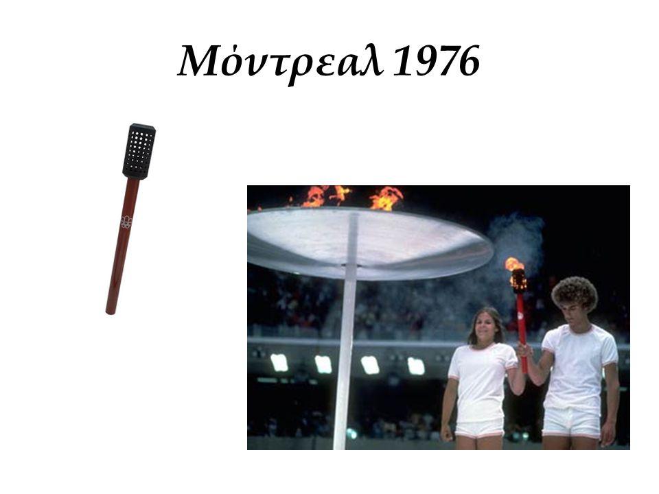 Μόντρεαλ 1976