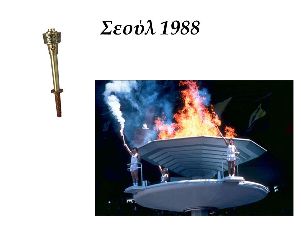 Σεούλ 1988