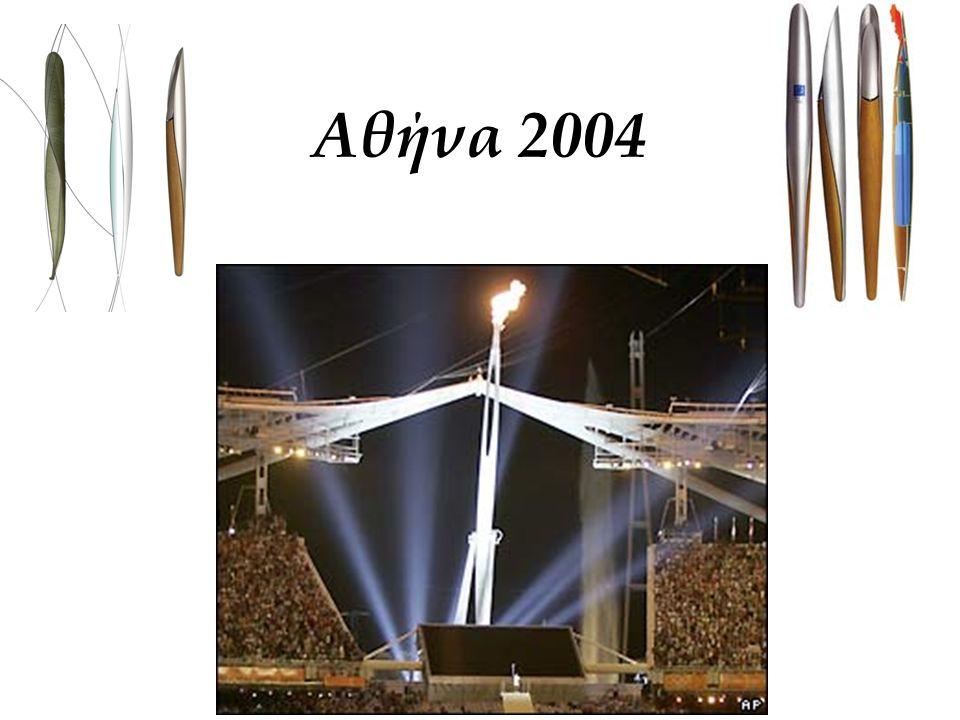 Αθήνα 2004