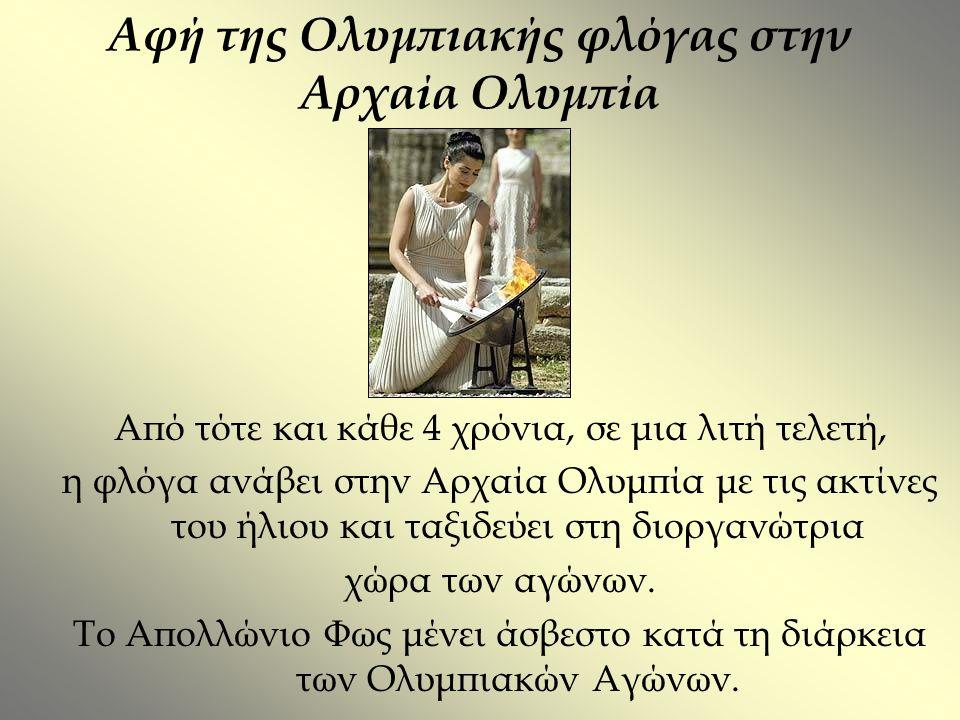 Αφή της Ολυμπιακής φλόγας στην Αρχαία Ολυμπία