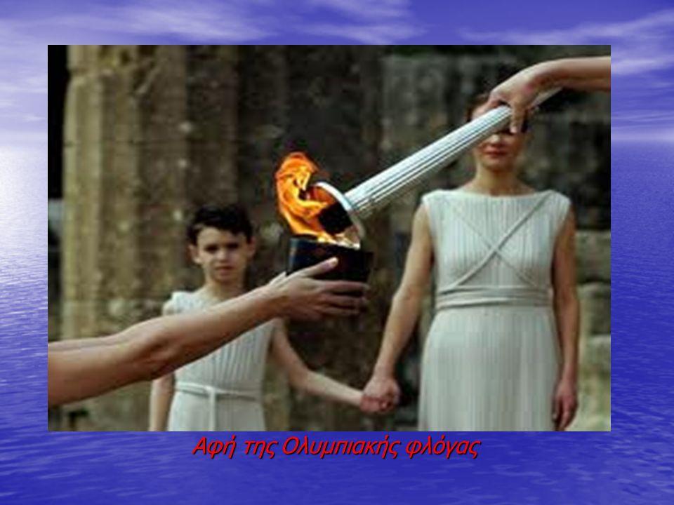 Αφή της Ολυμπιακής φλόγας