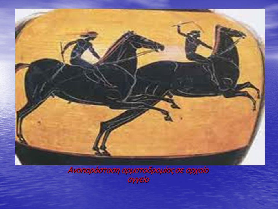 Αναπαράσταση αρματοδρομίας σε αρχαίο αγγείο