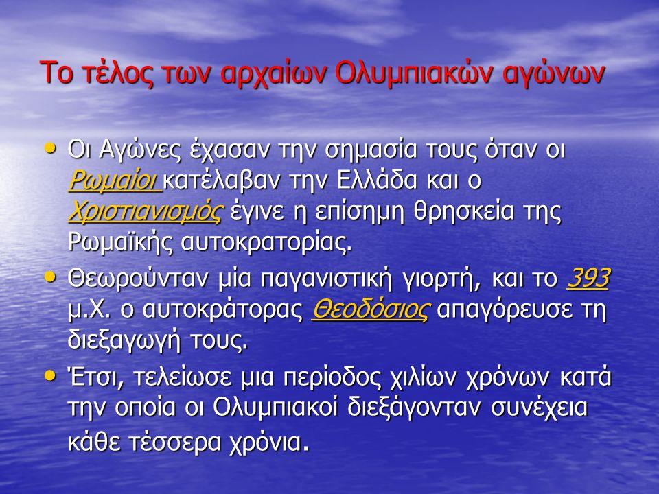 Το τέλος των αρχαίων Ολυμπιακών αγώνων