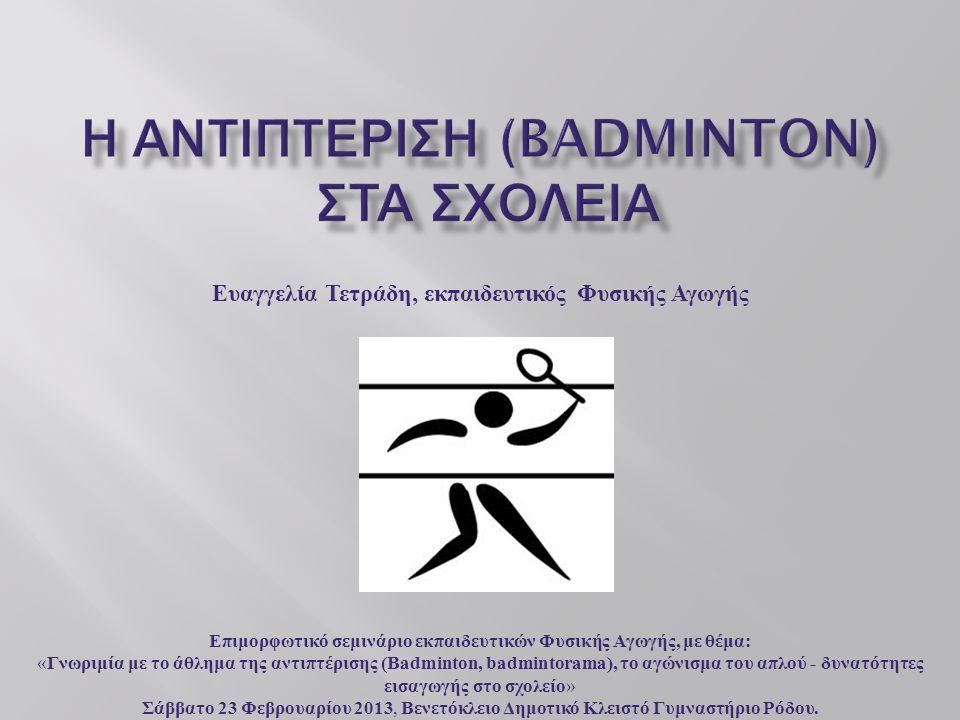 Η Αντιπτεριση (Badminton) στα σχολεια