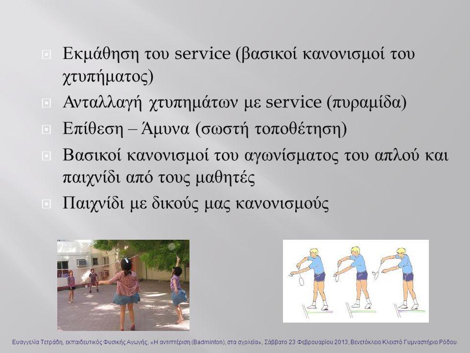 Εκμάθηση του service (βασικοί κανονισμοί του χτυπήματος)