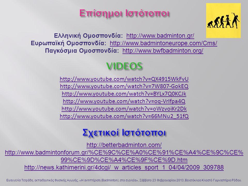 Επίσημοι Ιστότοποι VIDEOS Σχετικοί Ιστότοποι