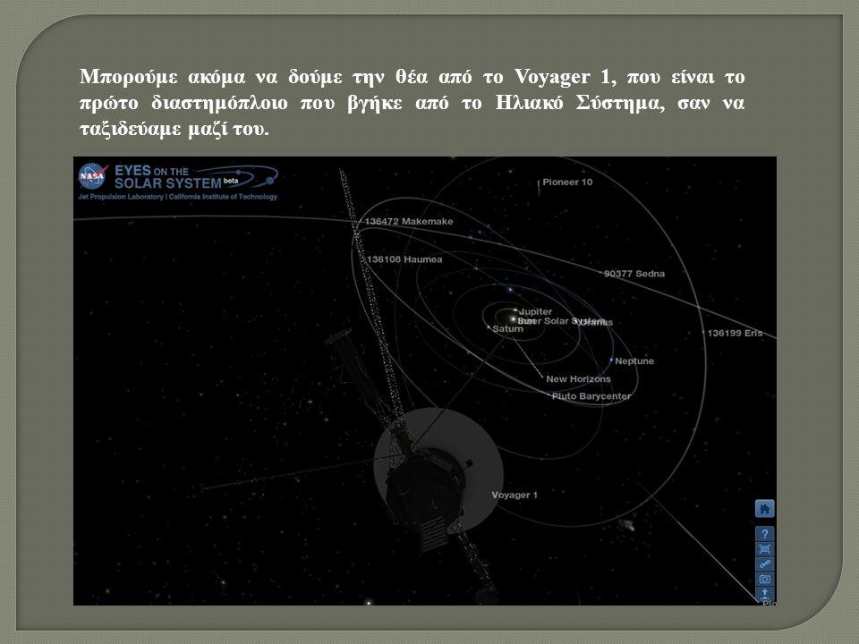 Μπορούμε ακόμα να δούμε την θέα από το Voyager 1, που είναι το πρώτο διαστημόπλοιο που βγήκε από το Ηλιακό Σύστημα, σαν να ταξιδεύαμε μαζί του.