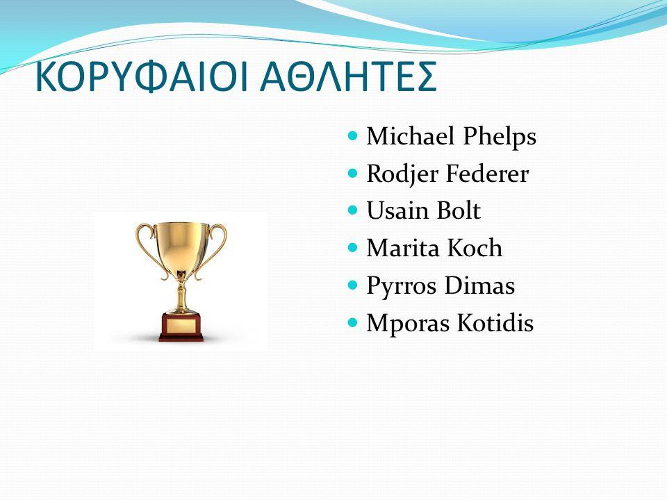 ΚΟΡΥΦΑΙΟΙ ΑΘΛΗΤΕΣ Michael Phelps Rodjer Federer Usain Bolt Marita Koch