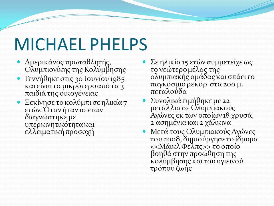 MICHAEL PHELPS Αμερικάνος πρωταθλητής, Ολυμπιονίκης της Κολύμβησης