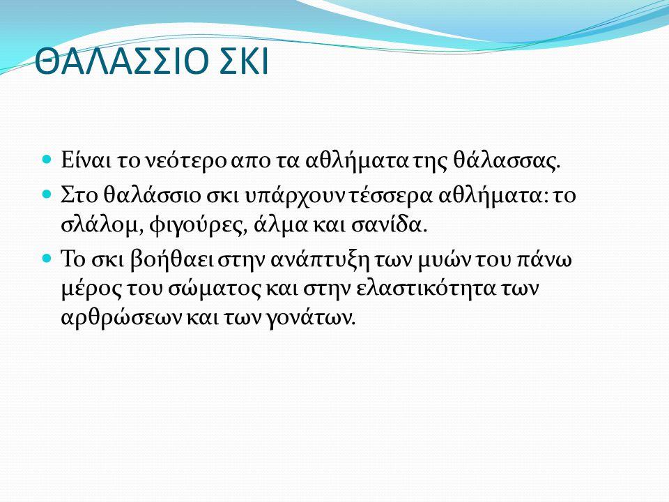 ΘΑΛΑΣΣΙΟ ΣΚΙ Είναι το νεότερο απο τα αθλήματα της θάλασσας.