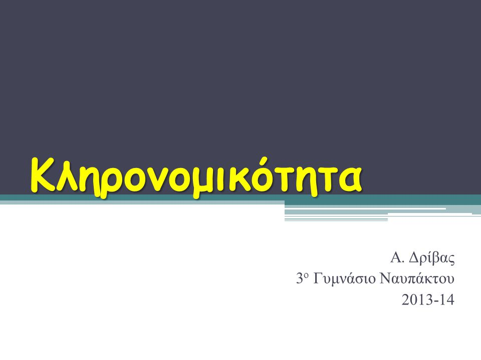 Α. Δρίβας 3ο Γυμνάσιο Ναυπάκτου 2013-14